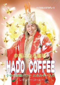 画像1: HADO COFFEE