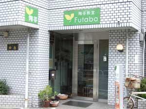 上板橋 陶芸教室 Futaba