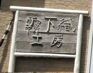 軽井沢 霧下織工房