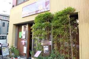 東白楽 飲食店 FLOWER