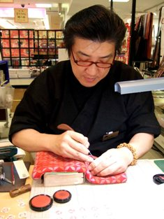 京都 游印作家 若蔵
