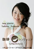 ジャズピアニスト 山田貴子