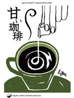 江口寿史 オリジナルコーヒー