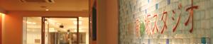 目白椿の坂スタジオ