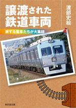 譲渡された鉄道車両 渡部史絵