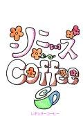 シミーズ Coffee