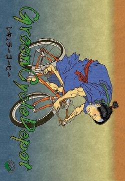画像1: サイクリスト