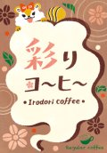 彩りコーヒー