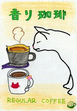 画像1: 香り珈琲